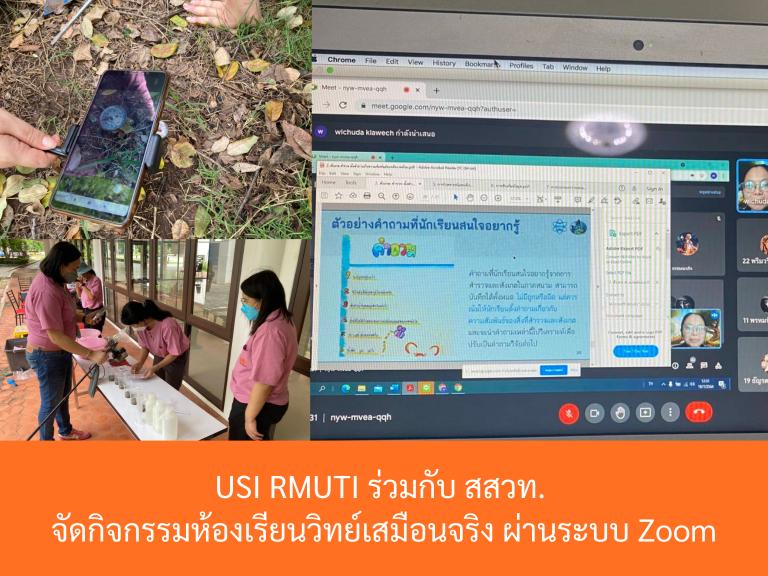 USI RMUTI ร่วมกับ สสวท. จัดกิจกรรมห้องเรียนวิทย์เสมือนจริง ผ่านระบบ Zoom