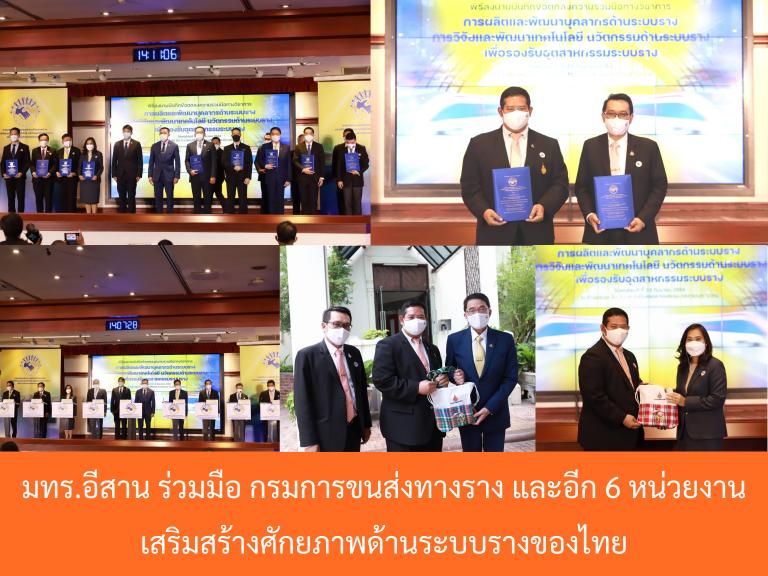 มทร.อีสาน ร่วมมือ กรมการขนส่งทางราง และอีก 6 หน่วยงาน เสริมสร้างศักยภาพด้านระบบรางของไทย