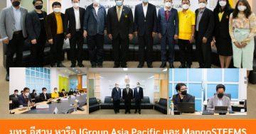 มทร.อีสาน หารือ IGroup Asia Pacific และ MangoSTEEMS หนุนใช้แพลตฟอร์มออนไลน์ช่วยจัดระบบชุมชน